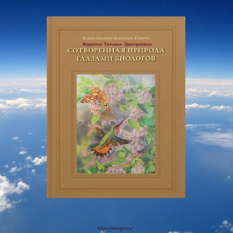 Аудио-книга Т.Д.Ждановой Сотворенная природа глазами биологов