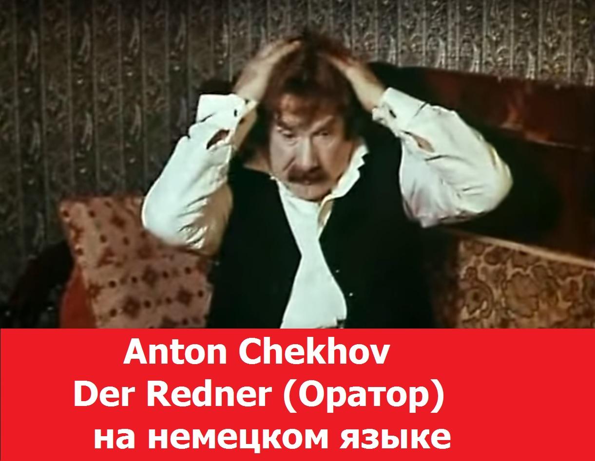 Антон Чехов, Оратор, Anton Chekhov, Der Redner, на немецком языке