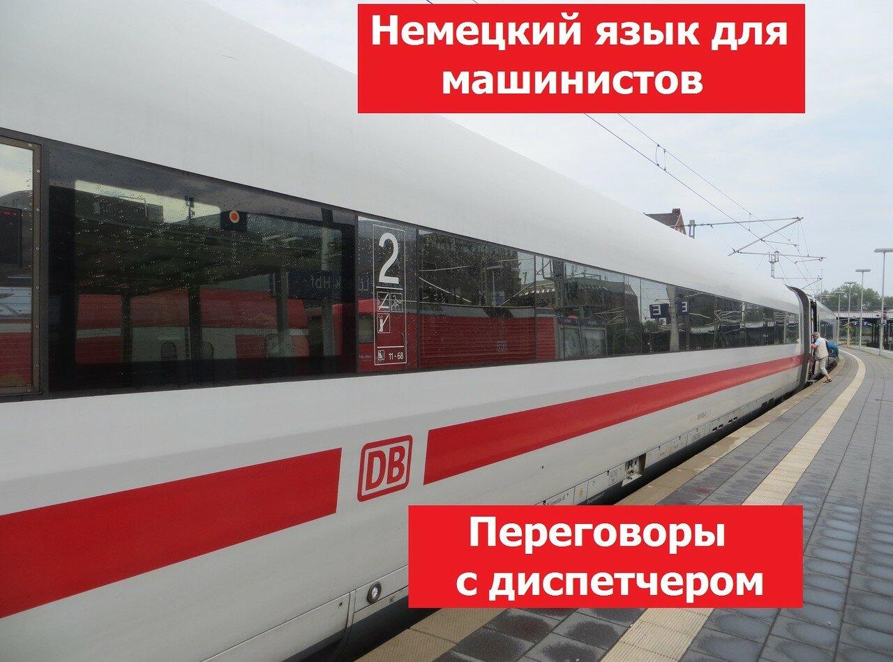 Немецкий язык для машинистов поездов. Переговоры с диспетчером