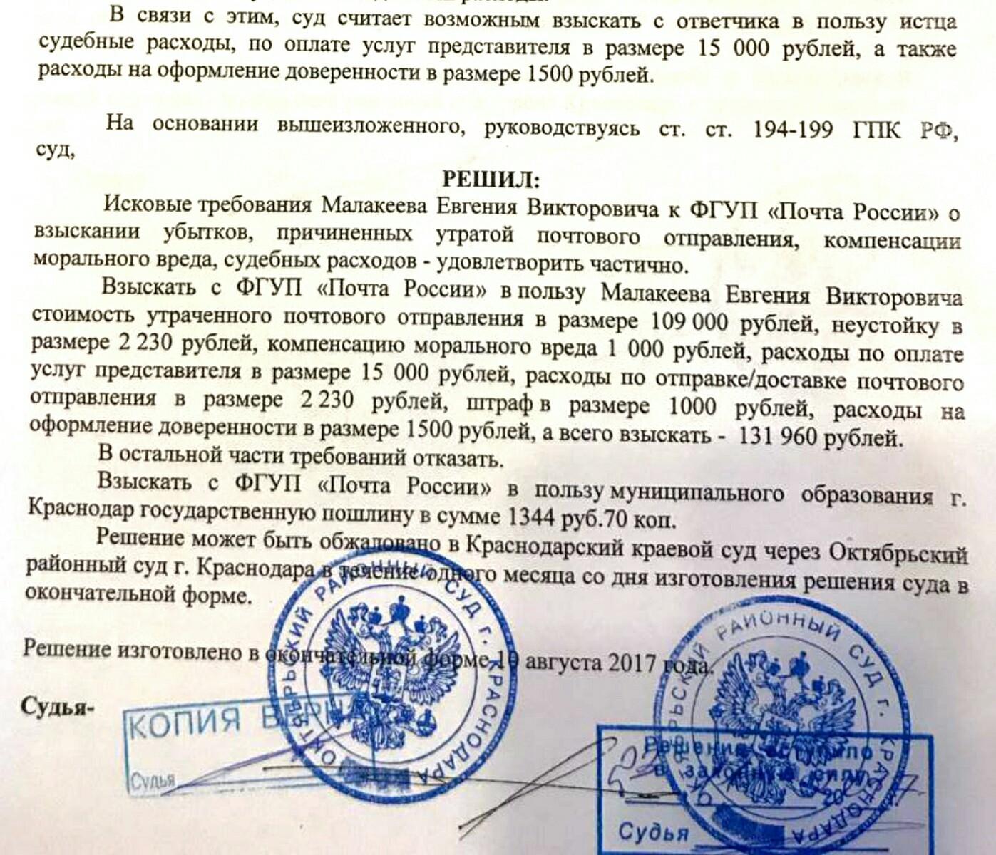 EMS-Почта России потеряла Ваше отправление? В суд.