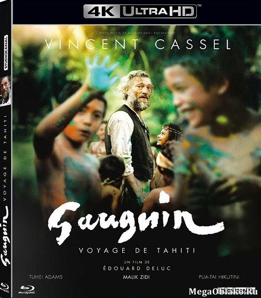 Дикарь / Gauguin - Voyage de Tahiti (2017/BDRip/HDRip)