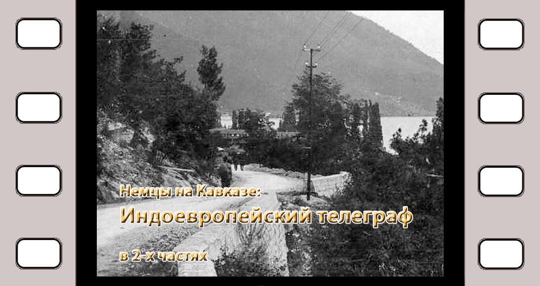 Немцы на Кавказе: Индоевропейский телеграф. В 2-х частях