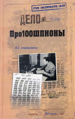 Атаманенко Игорь Про100шпионы М Вече 1500 экз 250.jpg