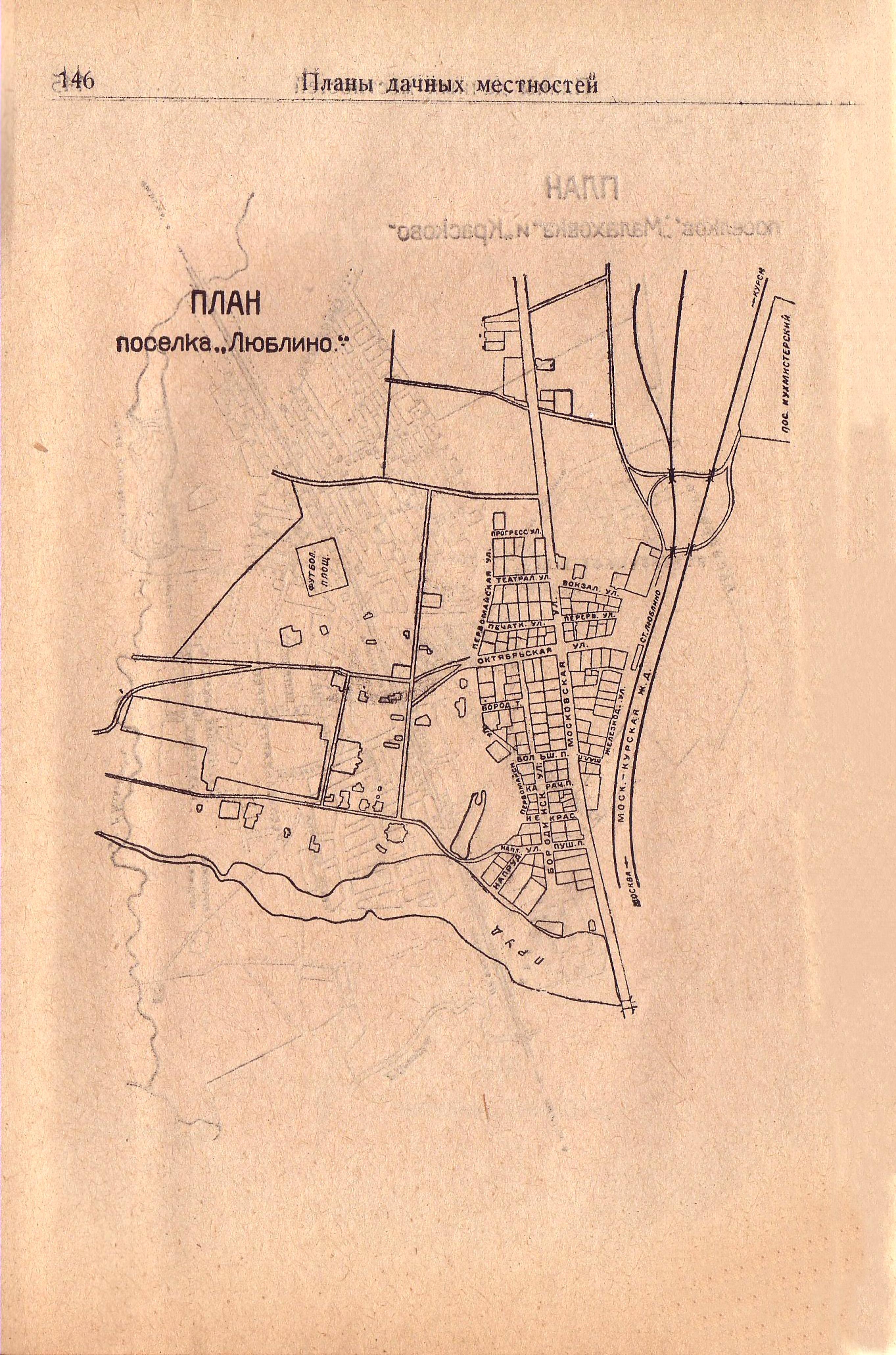 146. План поселка «Люблино»