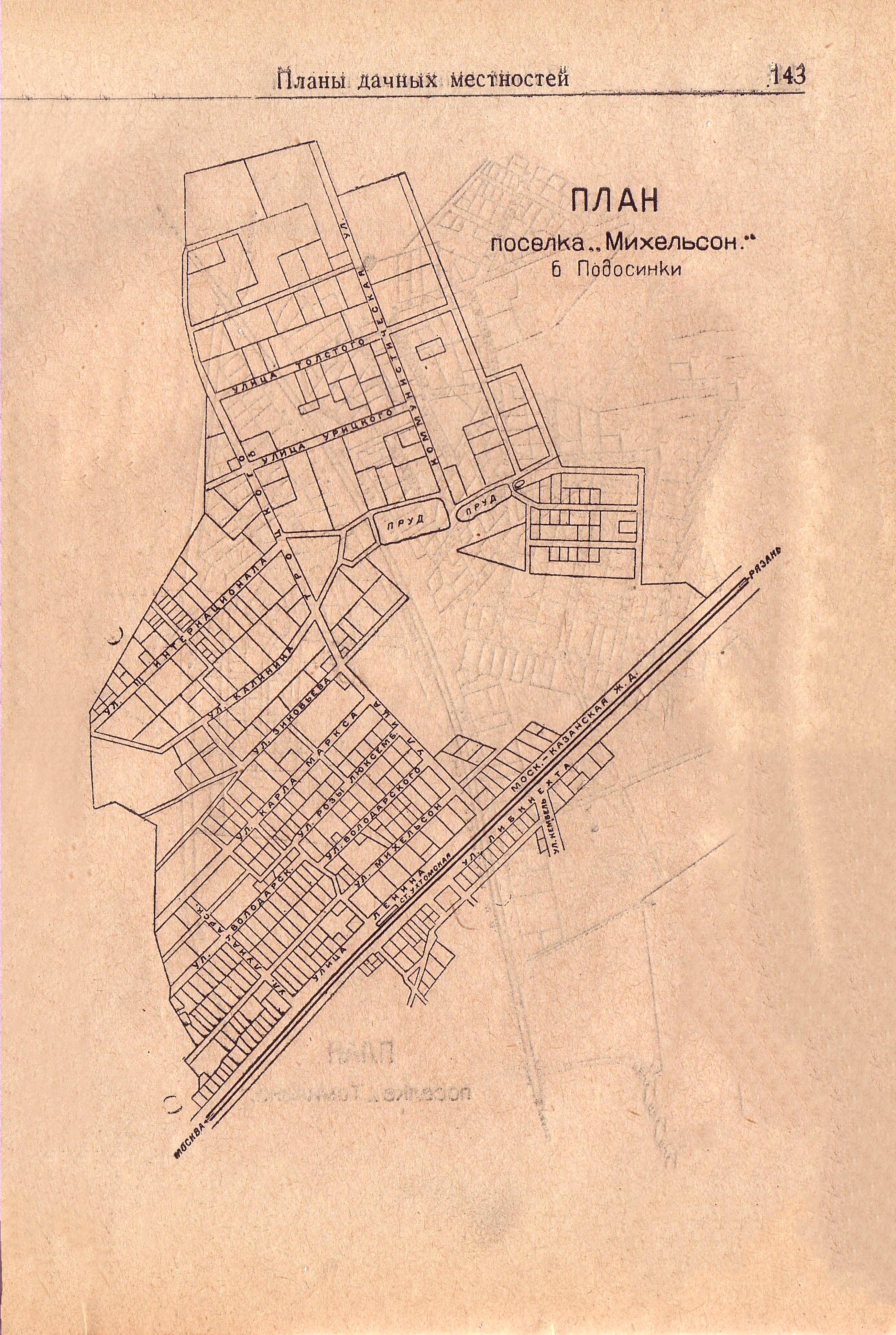 143. План поселка «Михельсон» (б.Подосинки)