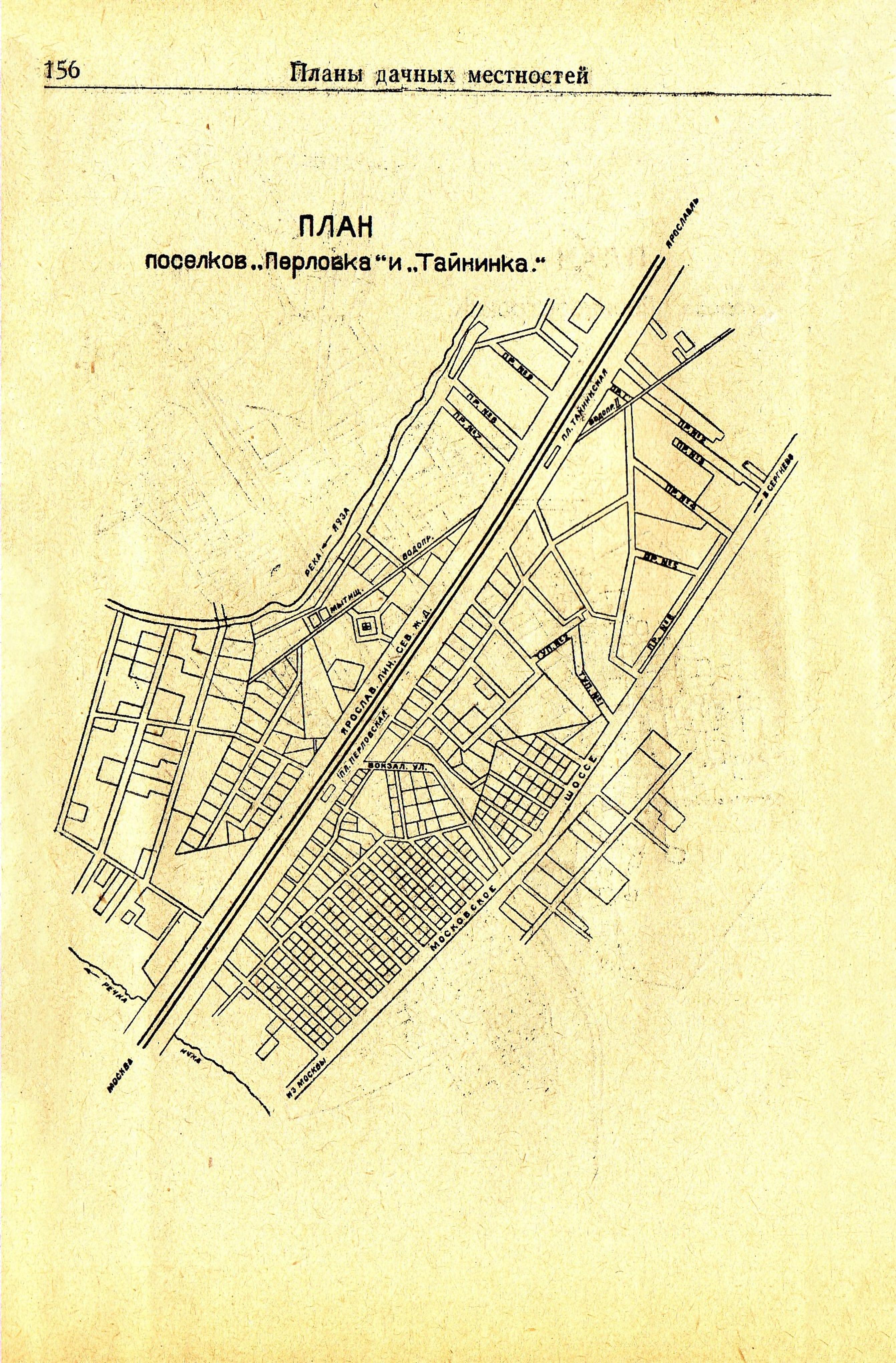 156. План поселков «Перловка» и «Тайнинка»