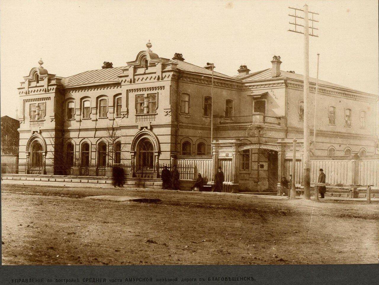Благовещенск. Управление по постройке Средней части Амурской железной дороги