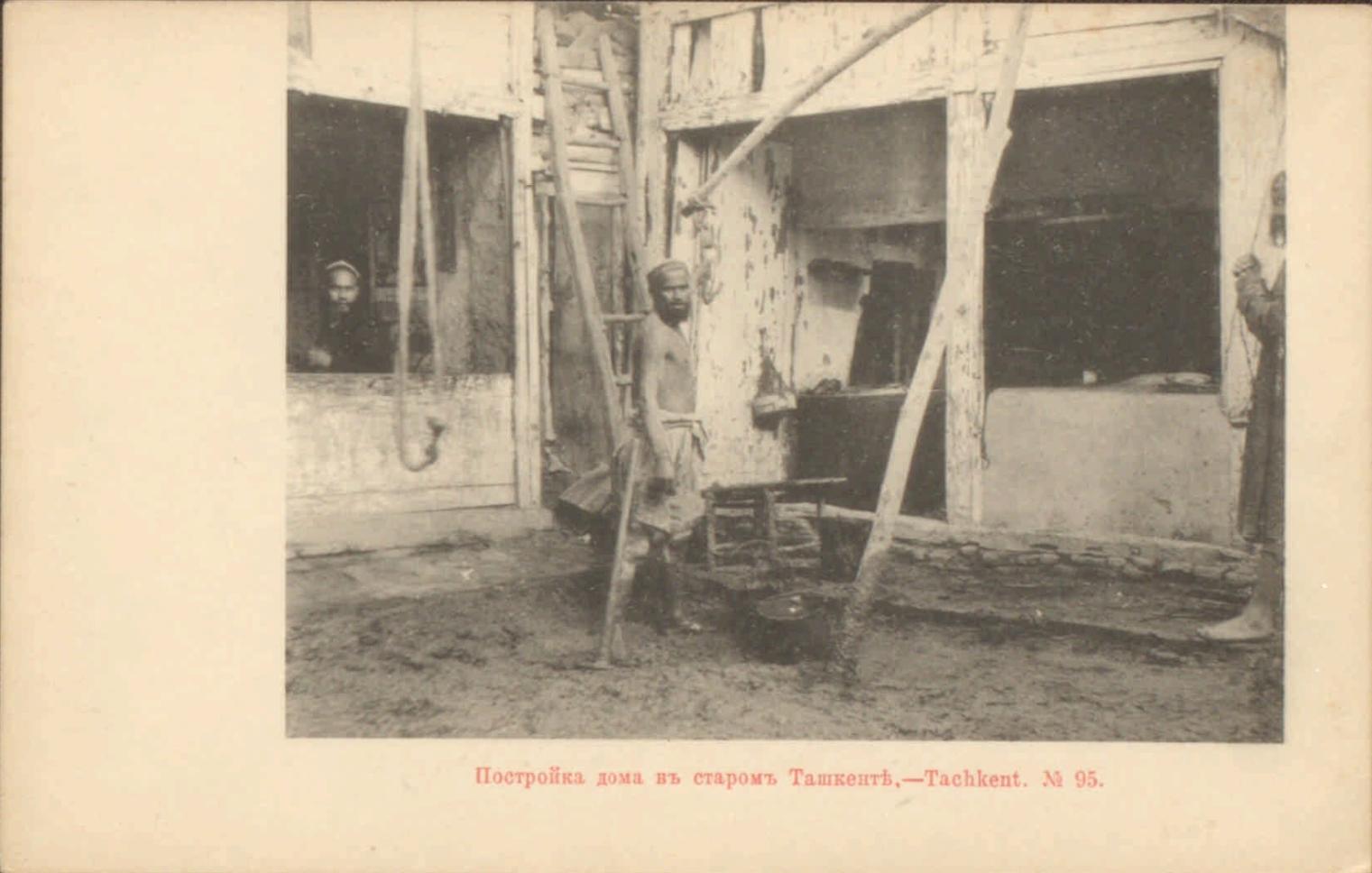 Постройка дома в старом Ташкенте