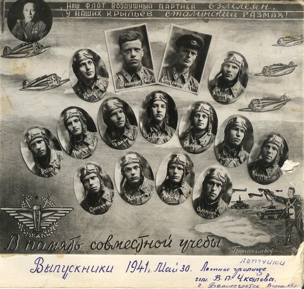 1941. Выпускники