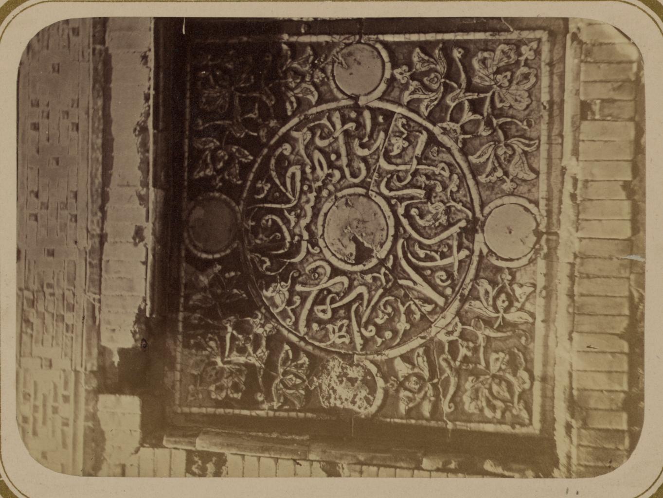 Мавзолей эмира Кутулука Турди Бека Ака. Надпись на пьедестале