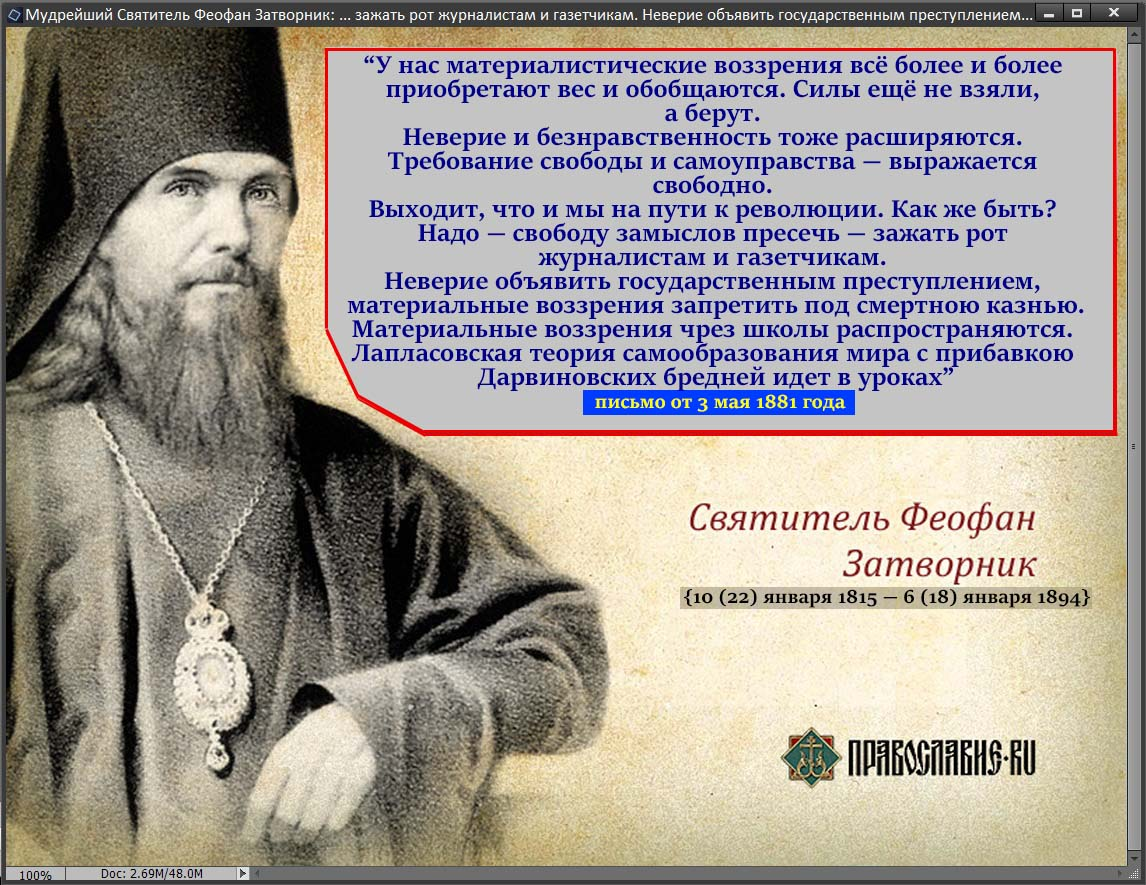 Навстречу столетию восстановления Светейшего Патриаршества. Истины от Феофана. №2