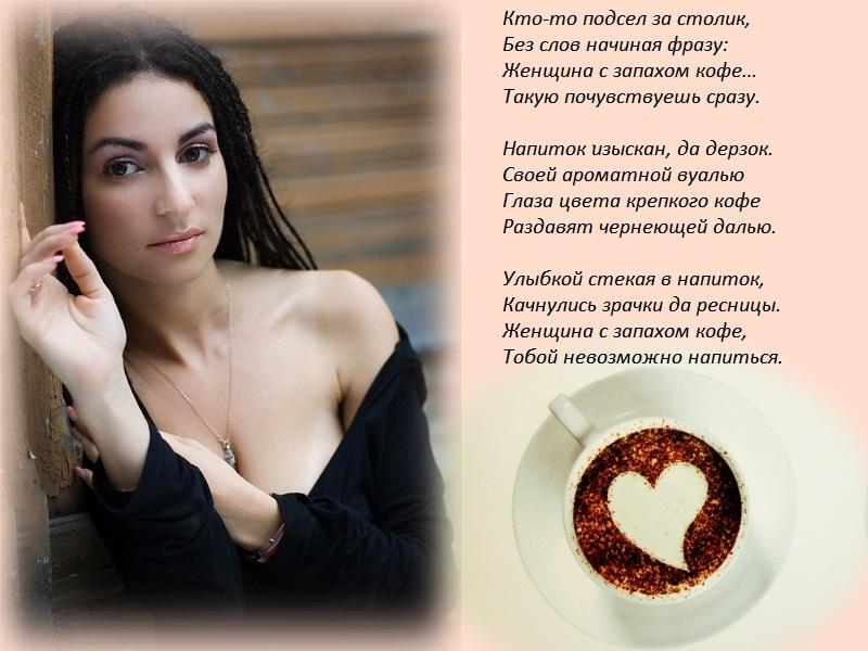 кофе-стихи.jpg
