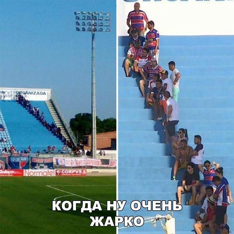 Когда очень жарко на стадионе перед матчем