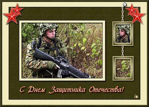 День защитника Отечества. Картинки анимированные