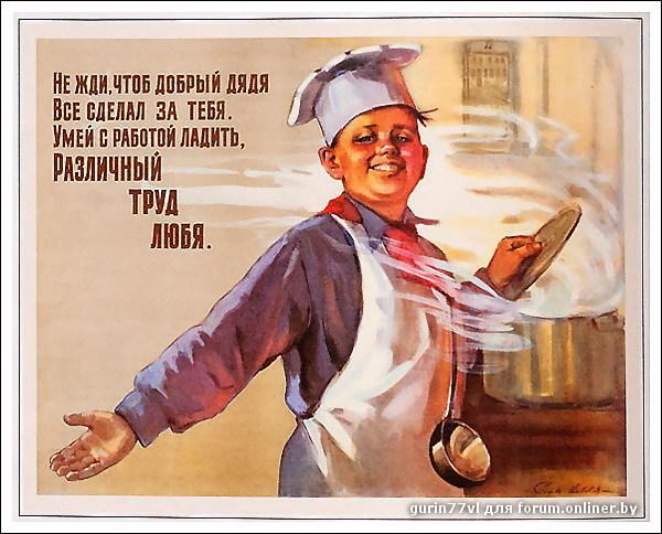 Международный День повара. Труд повара