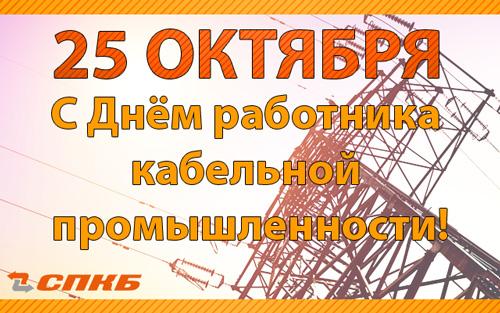 Открытки. День кабельной промышленности. Поздравляем вас! открытки фото рисунки картинки поздравления