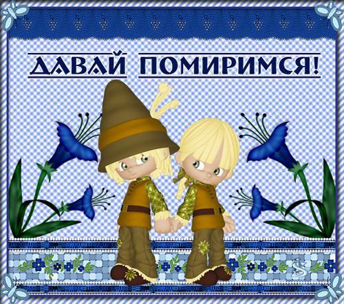 Открытка. С днем согласия и примирения! 7 ноября. Давай помиримся! открытки фото рисунки картинки поздравления