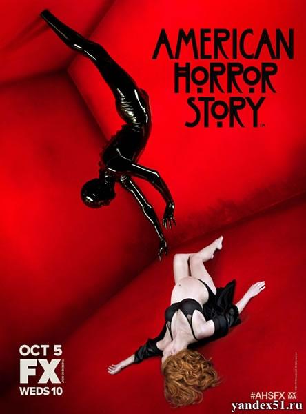 Американская история ужасов (1-7 сезоны: 1-78 серии из 84) / American Horror Story / 2011-2017 / ПМ (LostFilm) / WEB-DLRip