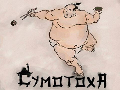 Сумотоха