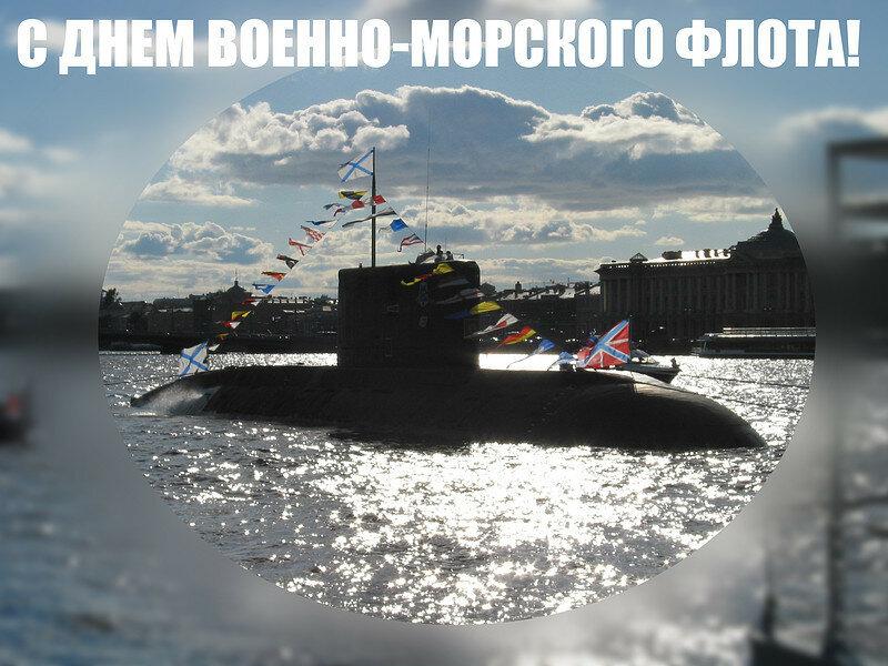 поздравление с днем вмф отслужившим подводникам свадьбу первое