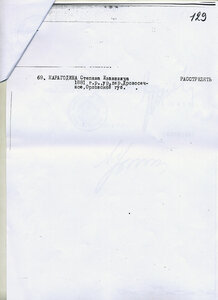 Протокол Комиссии НКВД и Прокурора СССР № 251, от 03.01.1938 г. 8