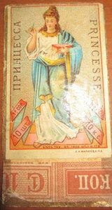Этикетка от папирос  Принцесса