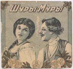 Этикетка от папирос  Шуры-Муры