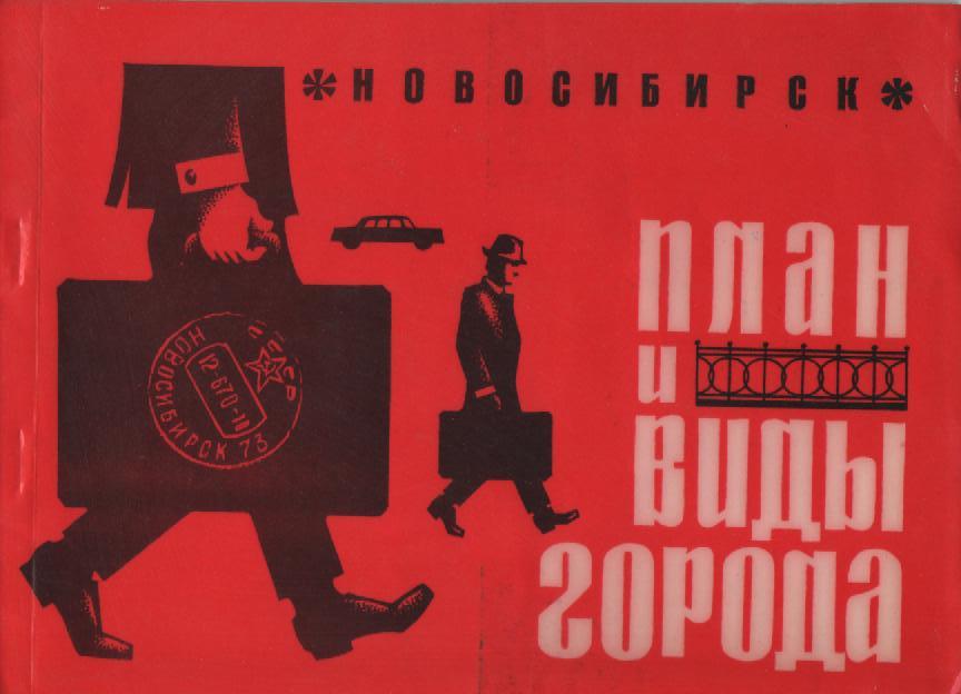 Новосибирск в 70-х.