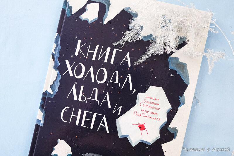 книга холода, льда и снега-9425.JPG
