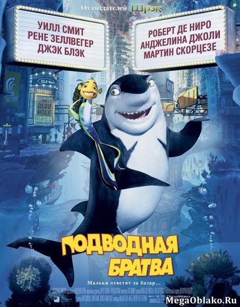 Подводная братва / Shark Tale (2004/WEB-DL/DVDRip)