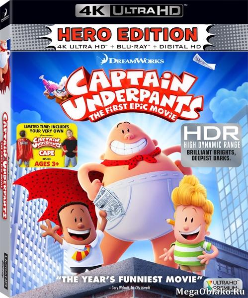Капитан Подштанник: Первый эпический фильм / Captain Underpants: The First Epic Movie (2017) | UltraHD 4K 2160p