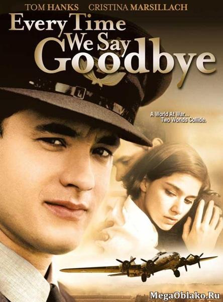 Мы всегда говорим до свидания / Every Time We Say Goodbye (1986/WEB-DL/DVDRip)