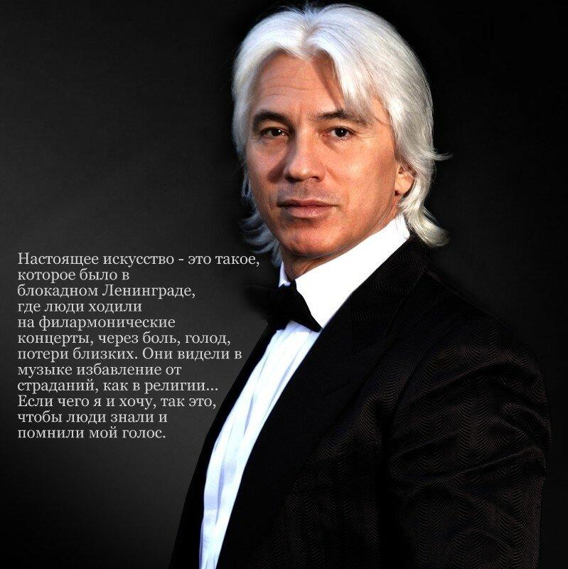 Светлой памяти Дмитрия Хворостовского