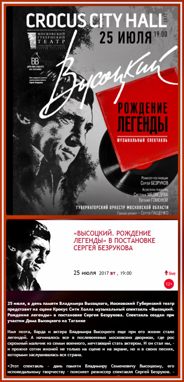 """Анонс спектакля """"Высоцкий. Рождение легенды"""""""