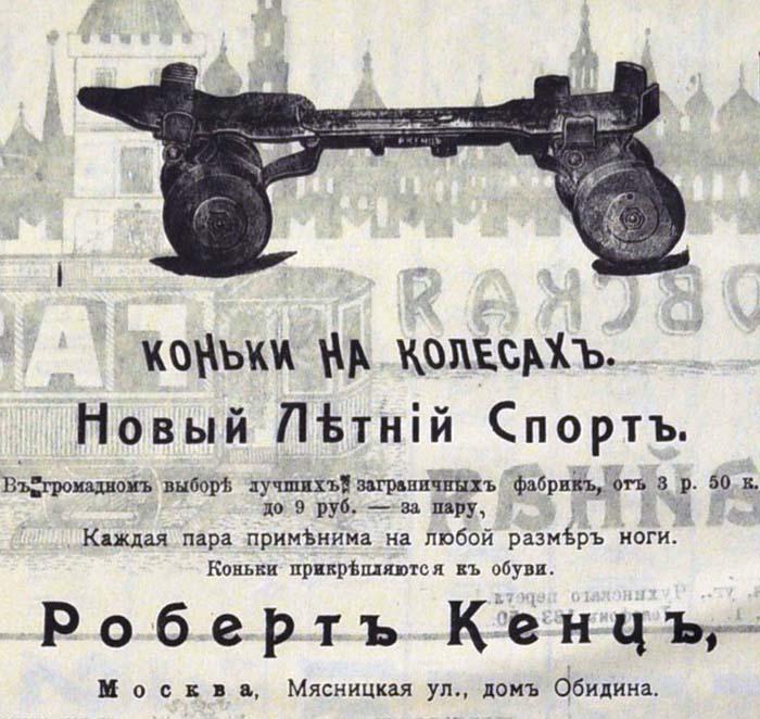Коньки на колесах Моск трам газ 1910 700.jpg