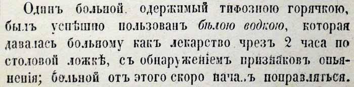 Белая водка Арх город листок 11 сент 1862.jpg