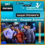 ProИнстаграм - Владимир Белозеров.2017 сентябрь.