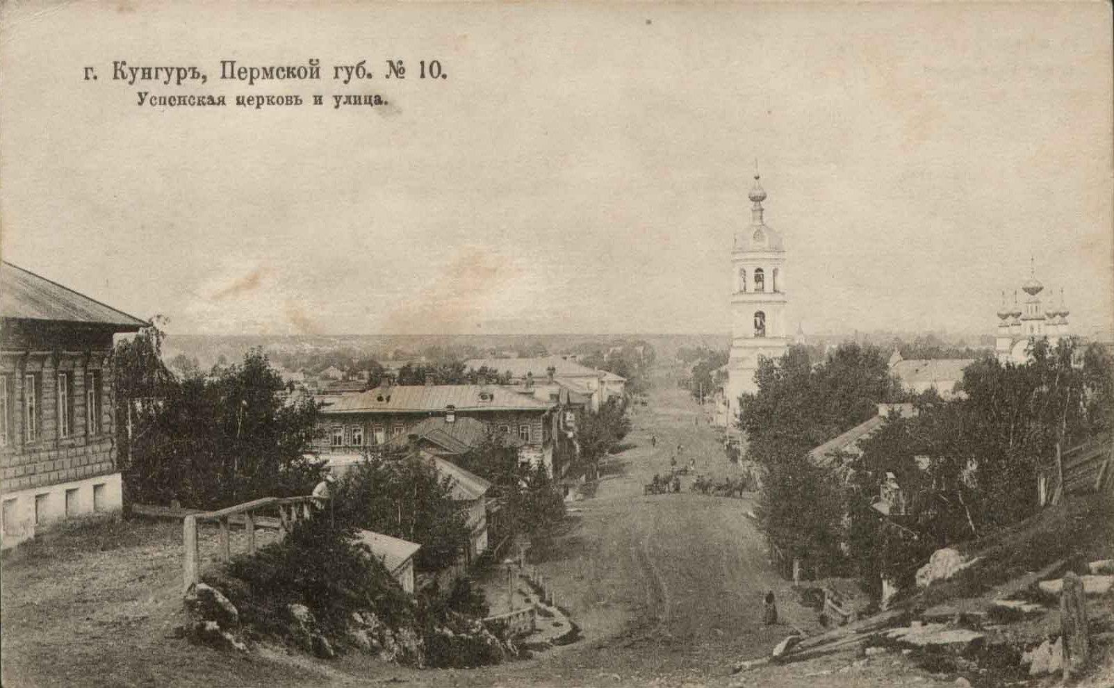 Успенская церковь и улица