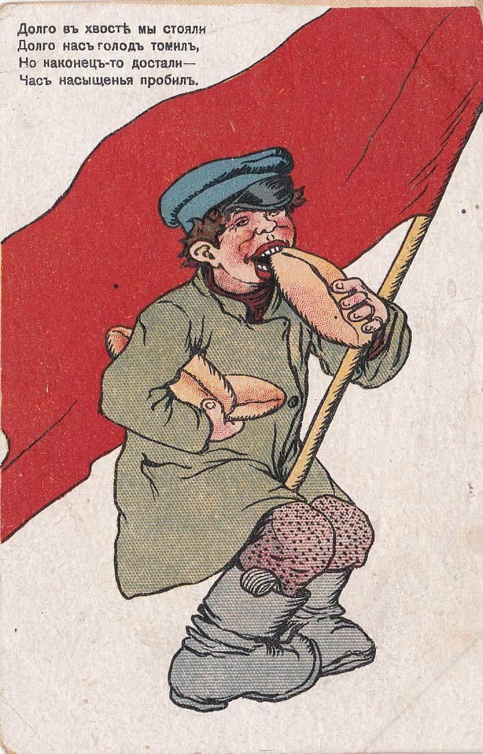 Артефакты истории. Карикатуры 1917 года