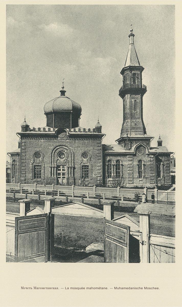 79. Мечеть Магометанская