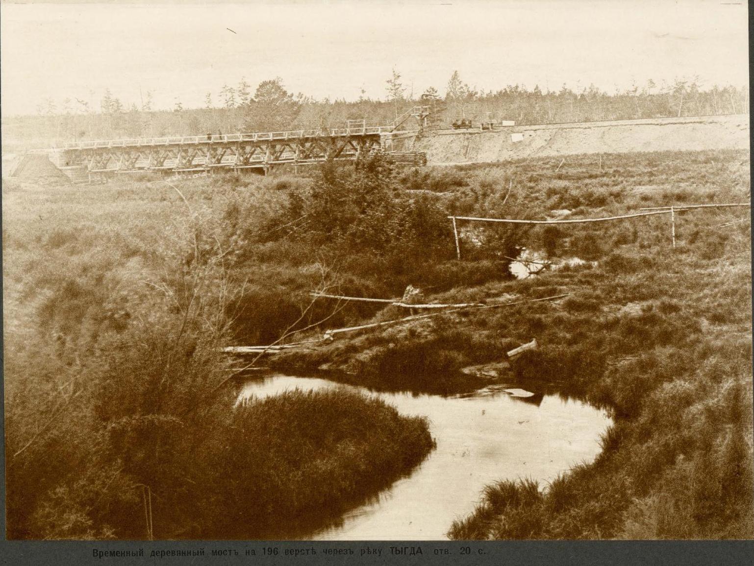 196 верста. Временный деревянный мост через реку Тыгда