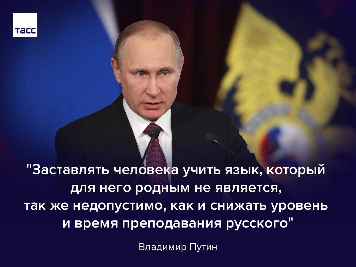 Картинки по запросу Поручение Путина: Нельзя насильно заставлять русских учить татарский язык фото