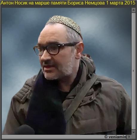 Носик Антон.на марше памяти, первого марта 2015 года. ТВ, рамка