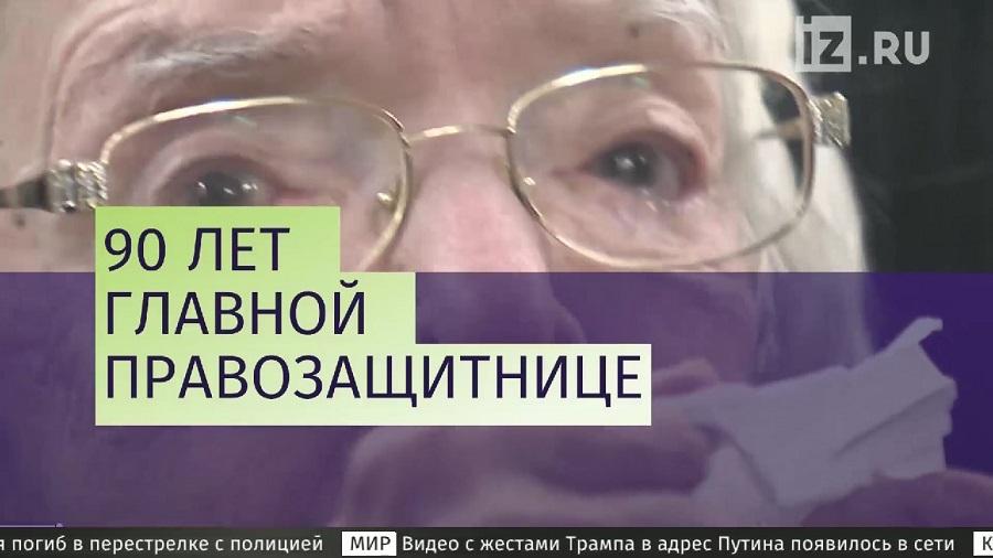 Алексеева Главная правозащитница Путинской эпохи. 90 лет