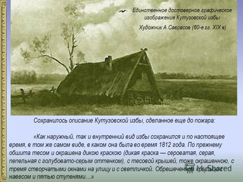 1866-67 Саврасов Кутузовская изба в Филях3.jpg