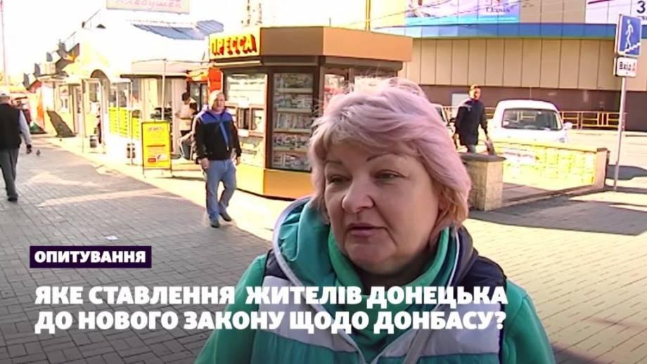 Опрос: как жители оккупированного Донецка относятся к законодательным инициативам относительно Донбасса? (видео)