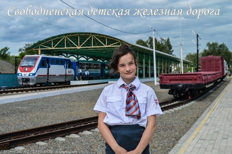 Свободненская детская железная дорога.jpg