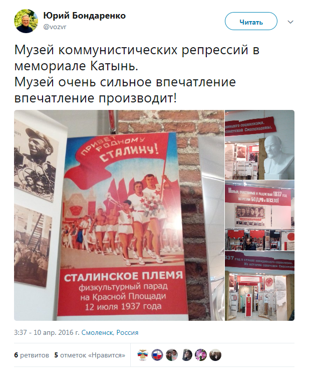 Бондаренко: Музей коммунистических репрессий в мемориале Катынь