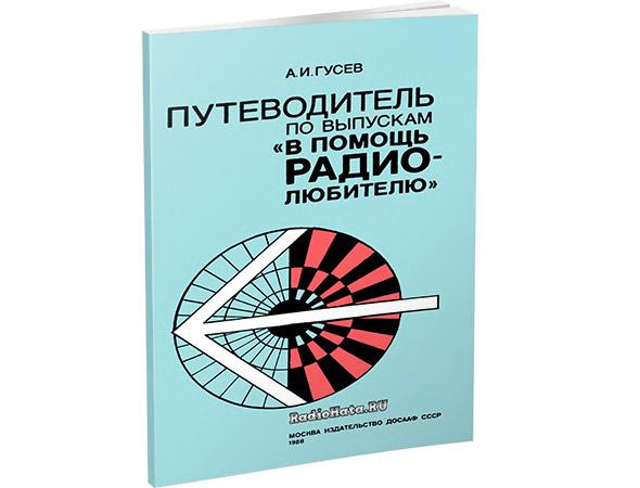 Гусев А. И.  Путеводитель по выпускам В помощь радиолюбителю