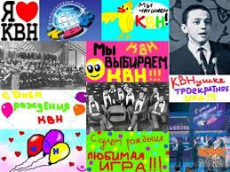 Международный день КВН. Поздравляем! открытки фото рисунки картинки поздравления
